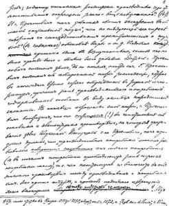 Original von Lenins Rezension eines Buches von Prokopowitsch; Urheber Vladimir Lenin (1899); Quelle; Lizenz: Public Domain; die Originaldatei findet man hier.